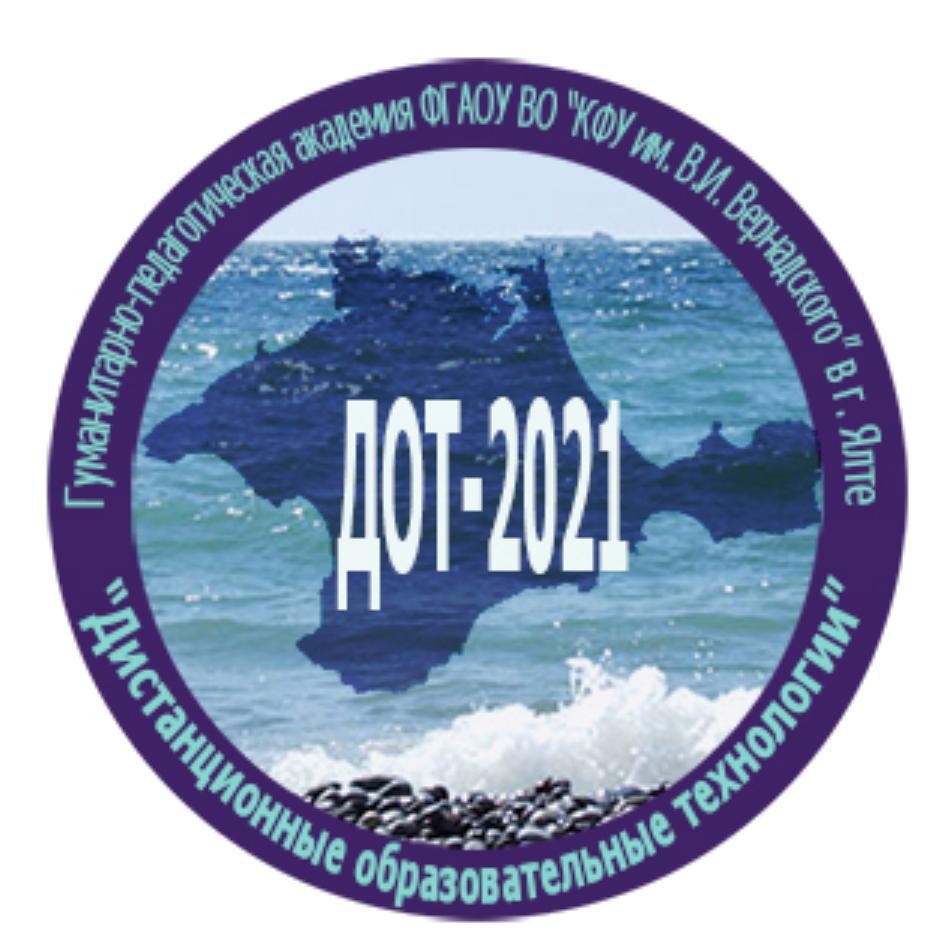 ДОТ 2021.png