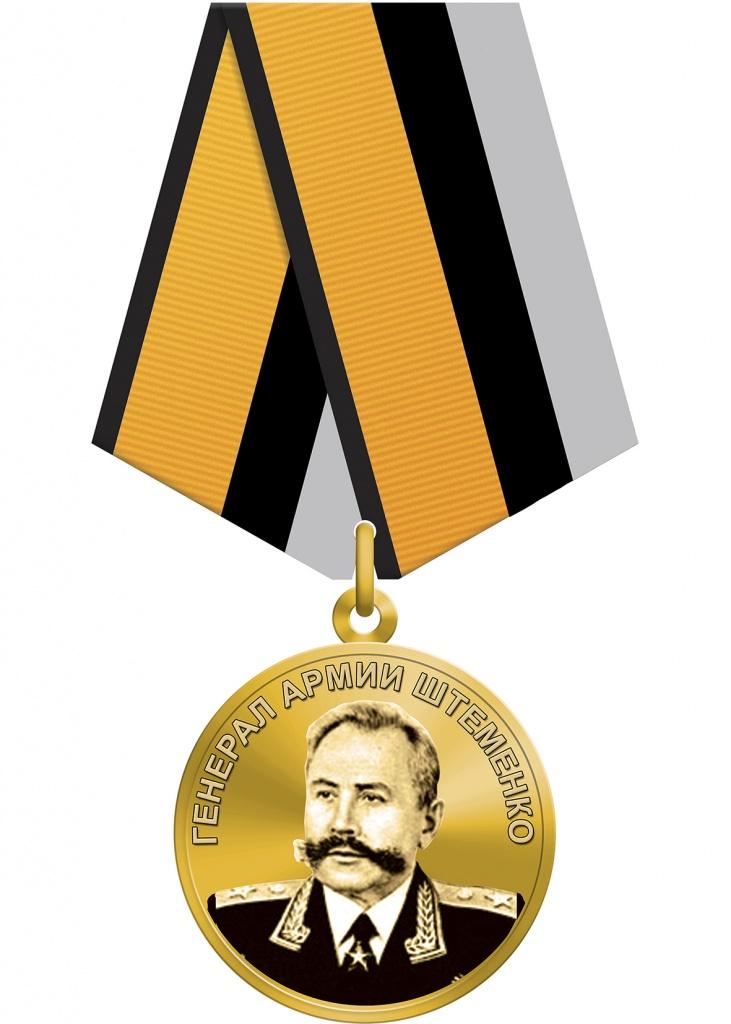 5._Medal_MO_RF_general_armii_Shtemenko.jpg