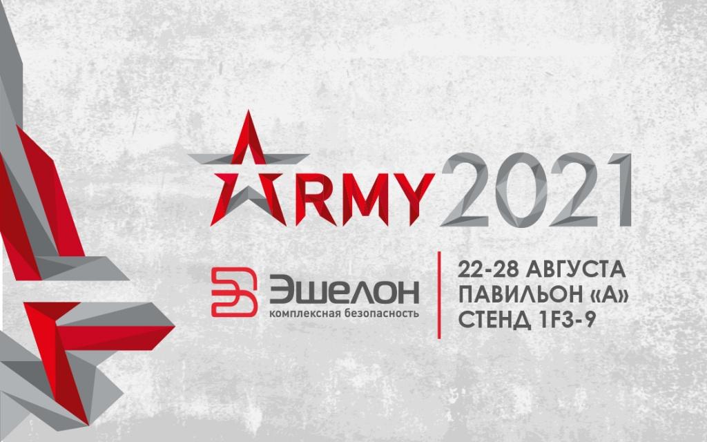 Армия-2021.jpg
