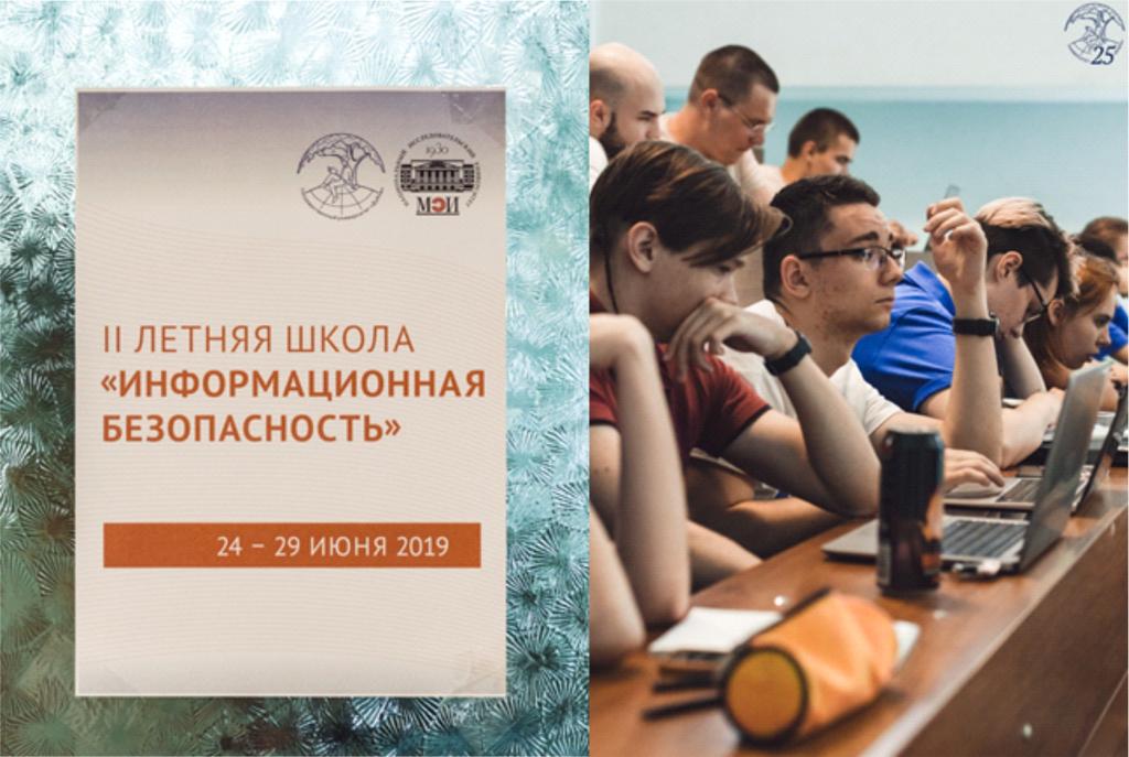Летняя школа Информационная безопасность.png
