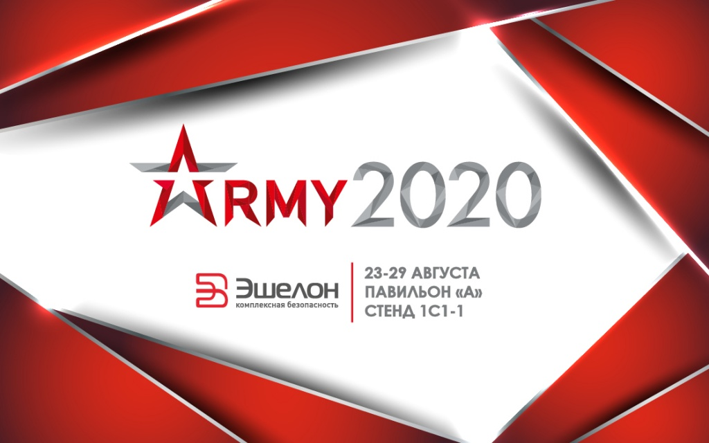 Баннер - Армия 2020.jpg