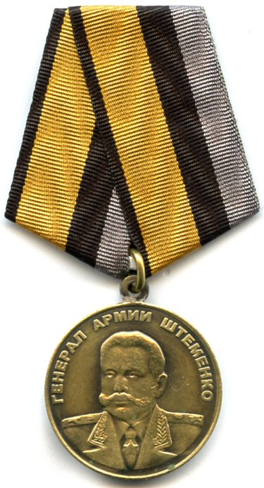 Medal_Army_General_Shtemenko_MO_RF.jpg