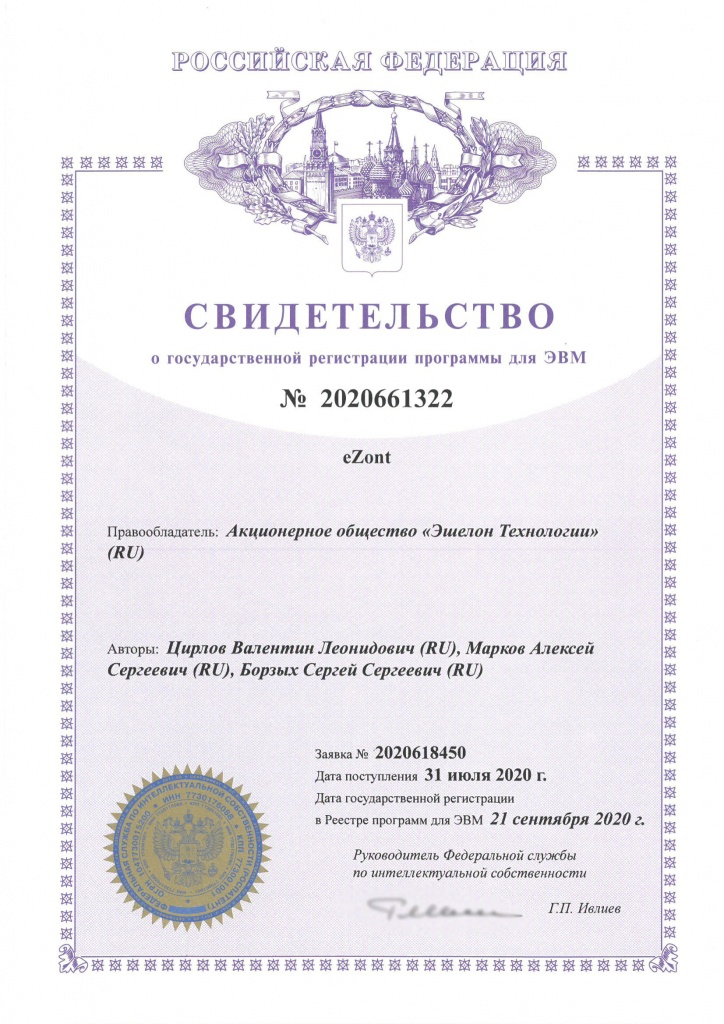 1 eZont Свидетельство программма для ЭВМ-1.jpg