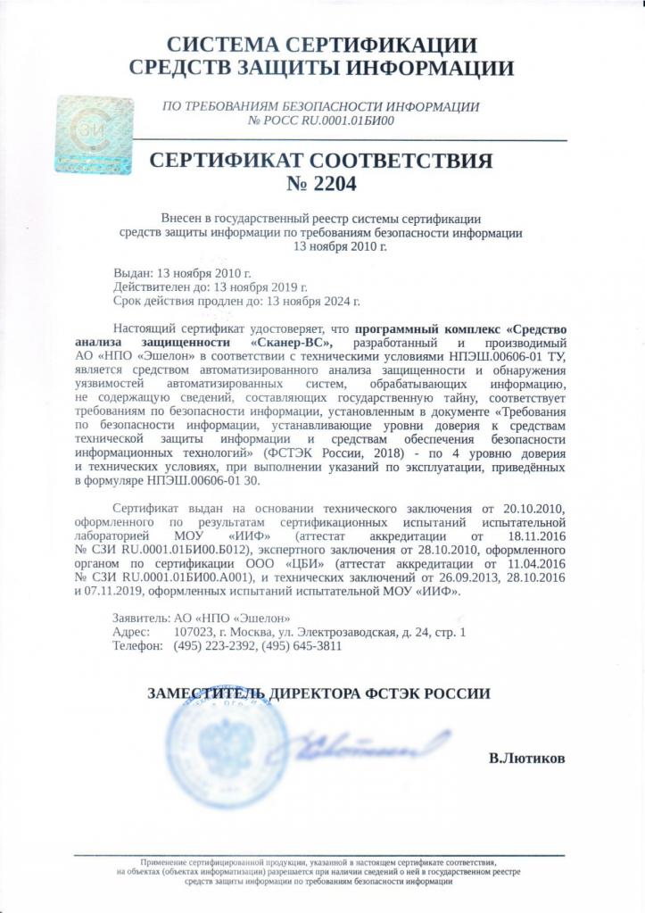 Сертификат 2204_page-0001.png